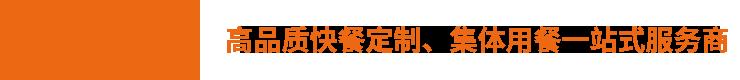 摩臣5_坚守品质/塑造品味/高品质快餐引领者