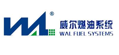 威尔燃油系统